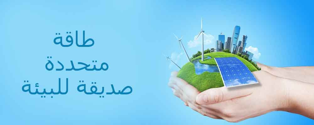 Renewable energy and environment friendly